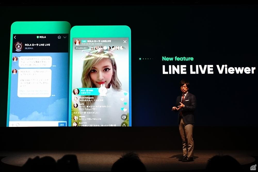 「LINE LIVEプレーヤー」をLINEアプリに搭載