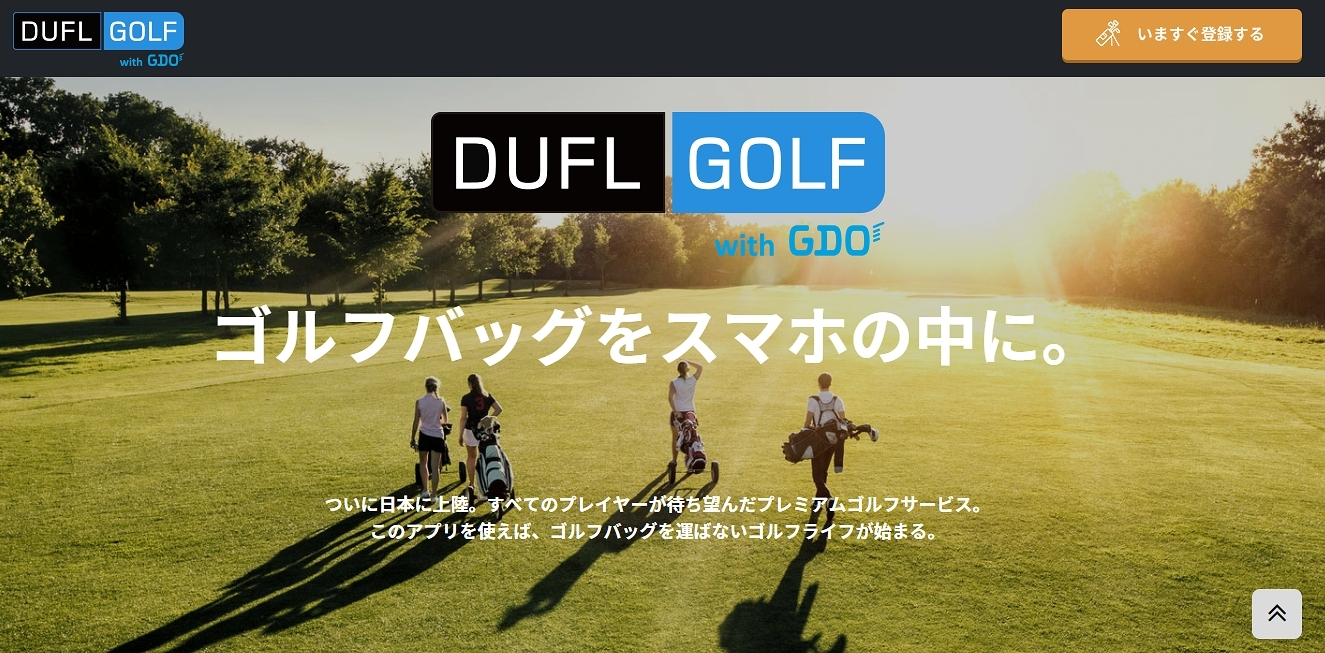 「DUFL Golf with GDO」