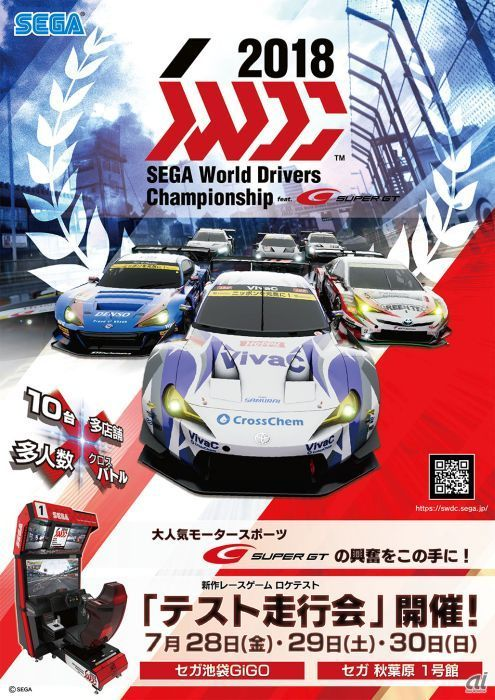 「SEGA World Drivers Championship」ロケテスト告知画像