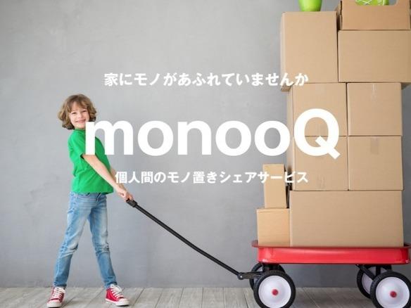 個人間の荷物預かりサービス「monooQ」が正式公開 - CNET Japan