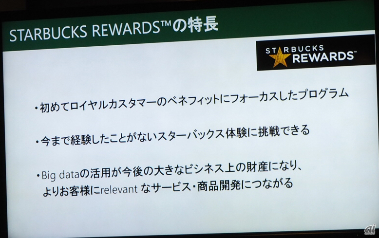 STARBUCKS REWARDの特長