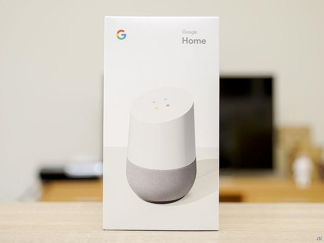 「Google Home」のパッケージの正面。
