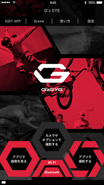 専用アプリ「G'z EYE」