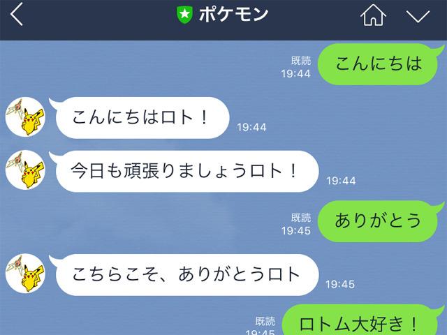 line 会話 pdf 変換