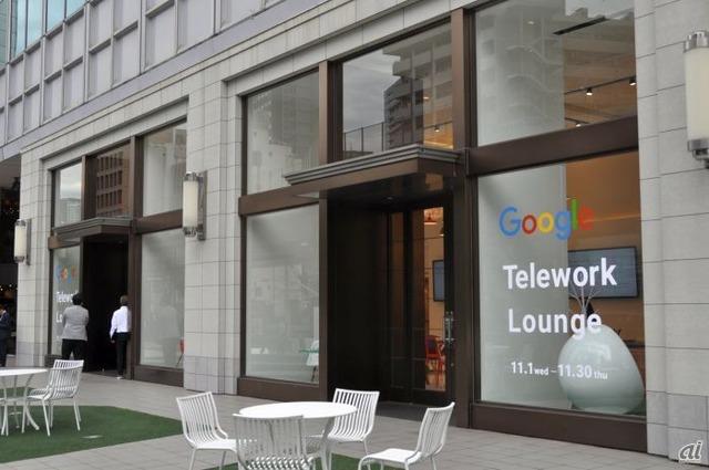 六本木ヒルズノースタワー1階に期間限定で開設した「Google テレワークラウンジ」。