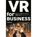 VR for BUSINESS 売り方、人の育て方、伝え方の常識が変わる