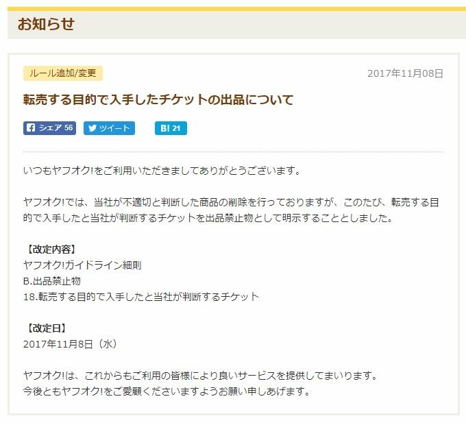 7c3979644bf1 ヤフオク!」、転売目的のチケット販売を禁止 - CNET Japan