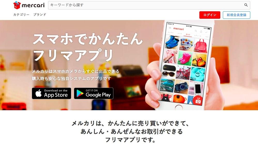 フリマアプリ「メルカリ」、売上...