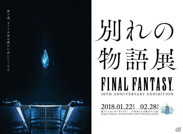 「FINAL FANTASY 30th ANNIVERSARY EXHIBITION -別れの物語展-」ポスターイメージ