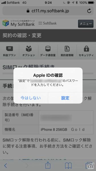 171201sb04 - ソフトバンクのiPhone 8でSIMロック解除を試す
