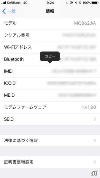 171201sb03 - ソフトバンクのiPhone 8でSIMロック解除を試す