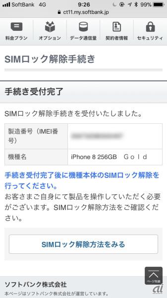 171201sb06 - ソフトバンクのiPhone 8でSIMロック解除を試す