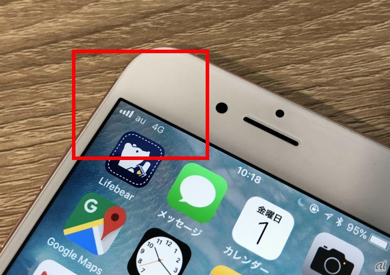 171201sb08 - ソフトバンクのiPhone 8でSIMロック解除を試す