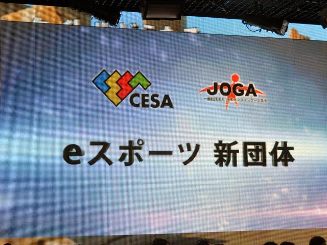 ゲームイベント「闘会議2018」でプロゲーマーのライセンス発行大会が開催へ