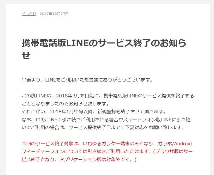 eeff2361be LINEは、フィーチャーフォン(ガラケー)向けに提供している「LINE」を、2018年3月を目処に終了すると発表した。それにともない、2018年1 月中旬以降に新規登録も終了 ...