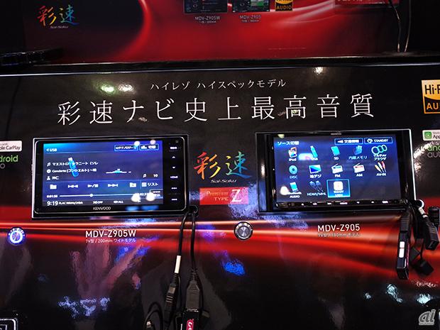 彩速ナビの最上位モデル「MDV-Z905W/Z905」
