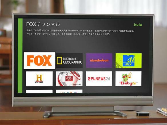 Hulu、リアルタイム配信がテレビで視聴可能に - CNET Japan