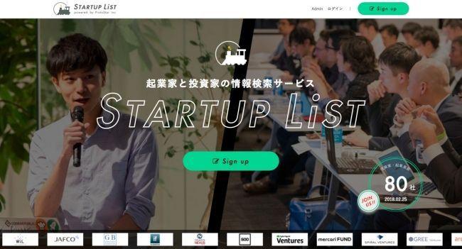 起業家と投資家をつなぐ検索サービス startup list 支援者からの