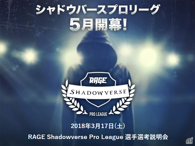 「RAGE Shadowverse Pro League」公式サイトより