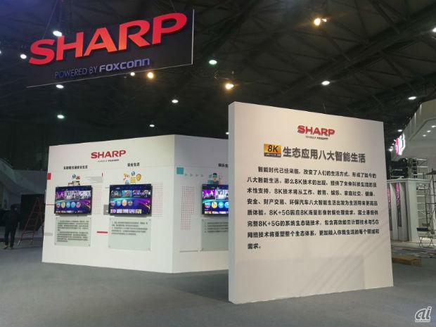中国家電消費電子博覧会でのシャープブースの様子