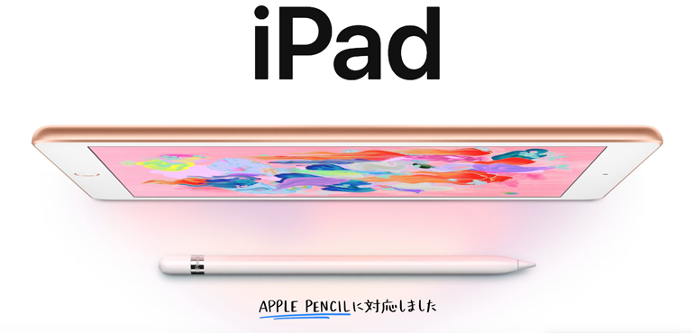 180328apple01 - 新9.7インチiPad発表--Apple Pencilに対応、3万7800円から