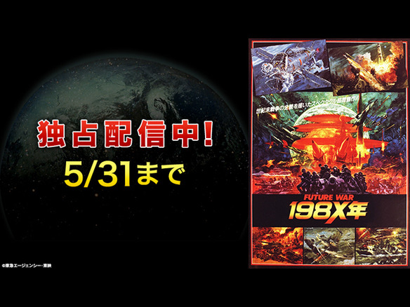 SIEJA、1982年公開の劇場アニメ「FUTURE WAR 198X年」を初デジタル配信 ...