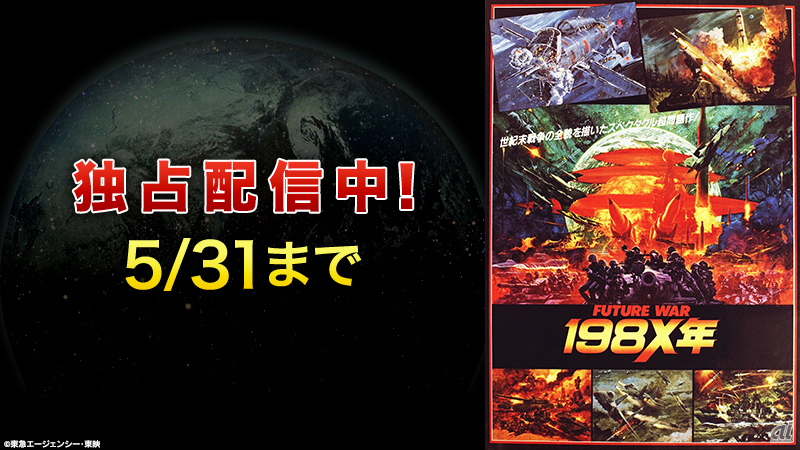 「FUTURE WAR 198X年」