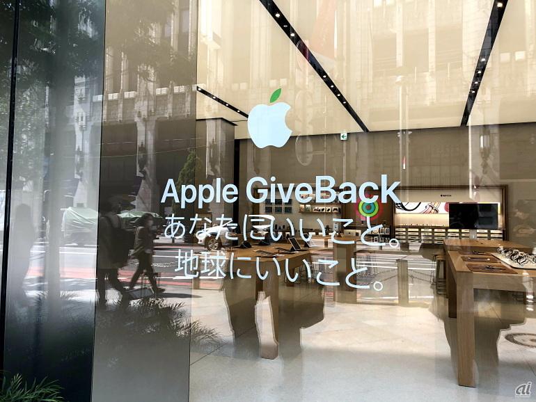 ストアのメッセージも「Apple GiveBack」に