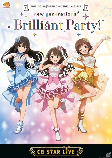 「THE IDOLM@STER CINDERELLA GIRLS new generations★Brilliant Party!」キービジュアル