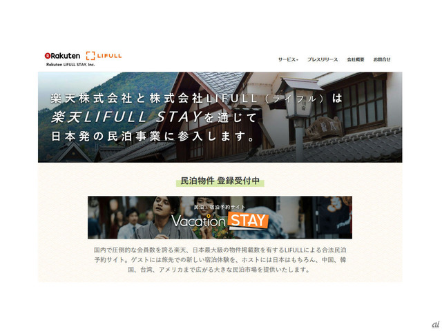 楽天LIFULL STAYと和空、宿坊施設の宿泊販売と運用代行で業務提携