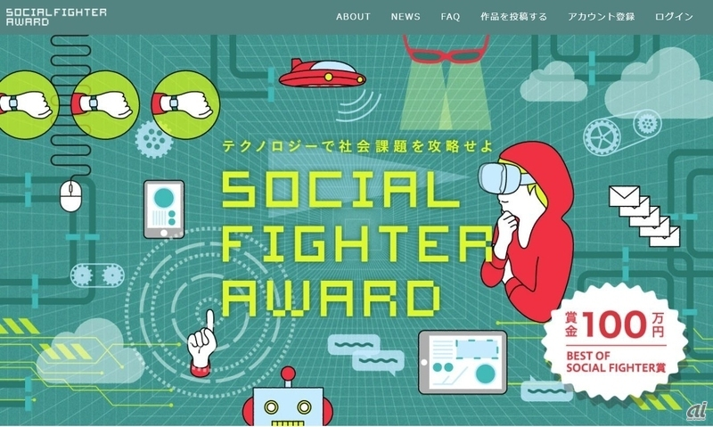 「SOCIAL FIGHTER AWARD」