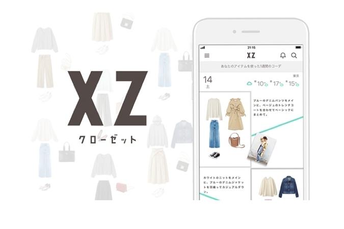 「XZ(クローゼット)」がフルリニューアル