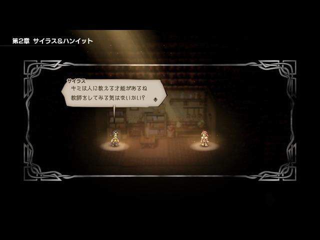 スクエニ、Nintendo Switch向け完全新作RPG「OCTOPATH TRAVELER」を発売