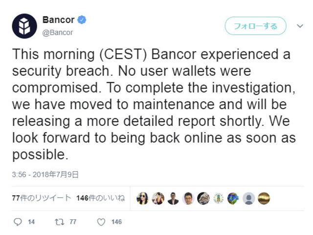 分散型取引所のBancor、約15億円の仮想通貨流出も「顧客資産は無事」--現在は復旧