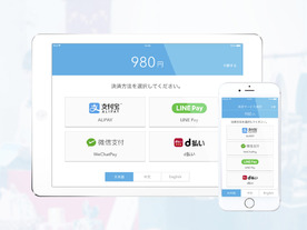 QR決済サービス「モバイル決済 for Airレジ」がWeChat Payに対応