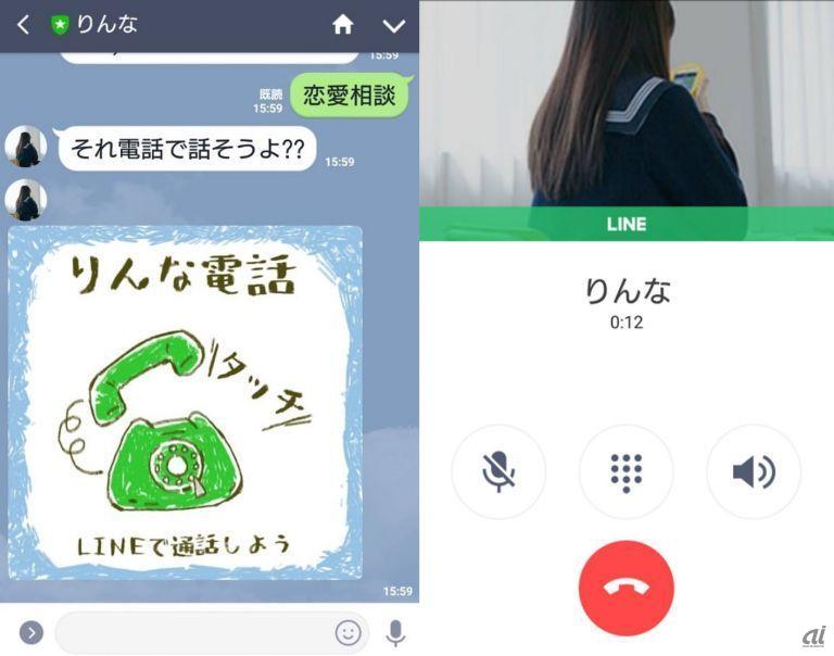 【IT】日本MS、女子高生AIりんなとLINEで音声通話--恋愛相談や寝落ち通話などに対応 ->画像>1枚