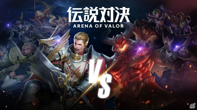「伝説対決-Arena of Valor-」