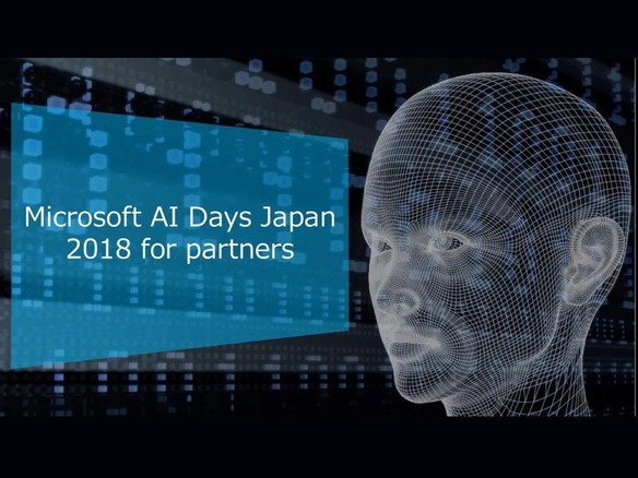 AIのアプリ実装方法を学ぶ「Microsoft AI Days Japan 2018 for partners」