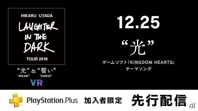 "「Hikaru Utada Laughter in the Dark Tour 2018 - ""光""&""誓い"" - VR」先行配信告知"