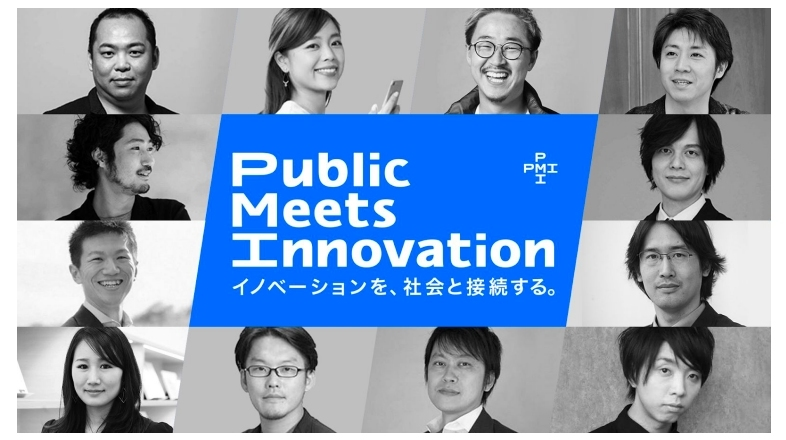 「Public Meets Innovation」が発足
