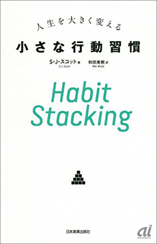 「Habit Stacking 人生を大きく変える小さな行動習慣」