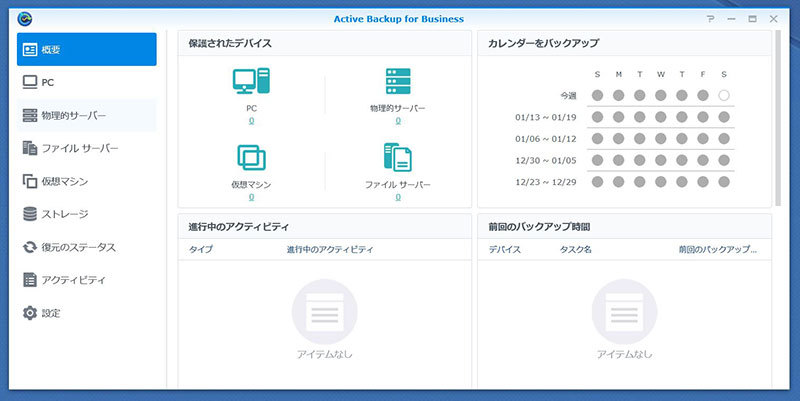 「Active Backup for Business」の初期画面。利用するにはSynologyのユーザー登録が必要だ