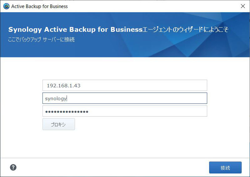 「Active Backup for Business Agent」をインストールすると、NASへのログインを設定