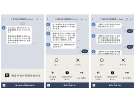 freeeとLINE Pay、LINEのトーク上で確定申告書類の診断機能を開発