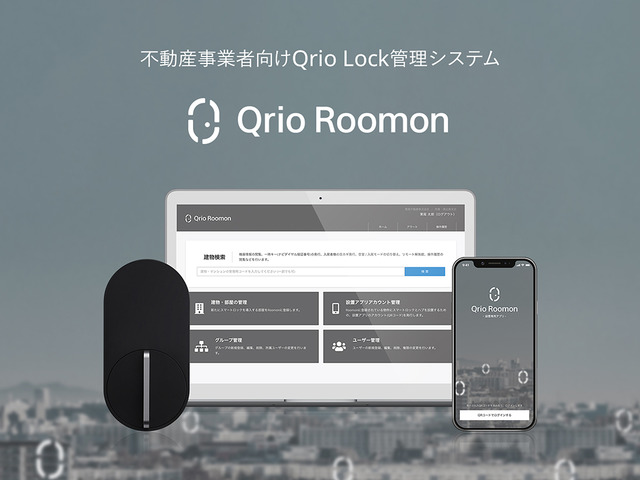 Qrio、不動産事業者向けクラウドキーボックス「Qrio Roomon」