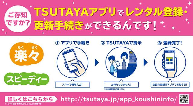 tsutaya 会員 カード 更新