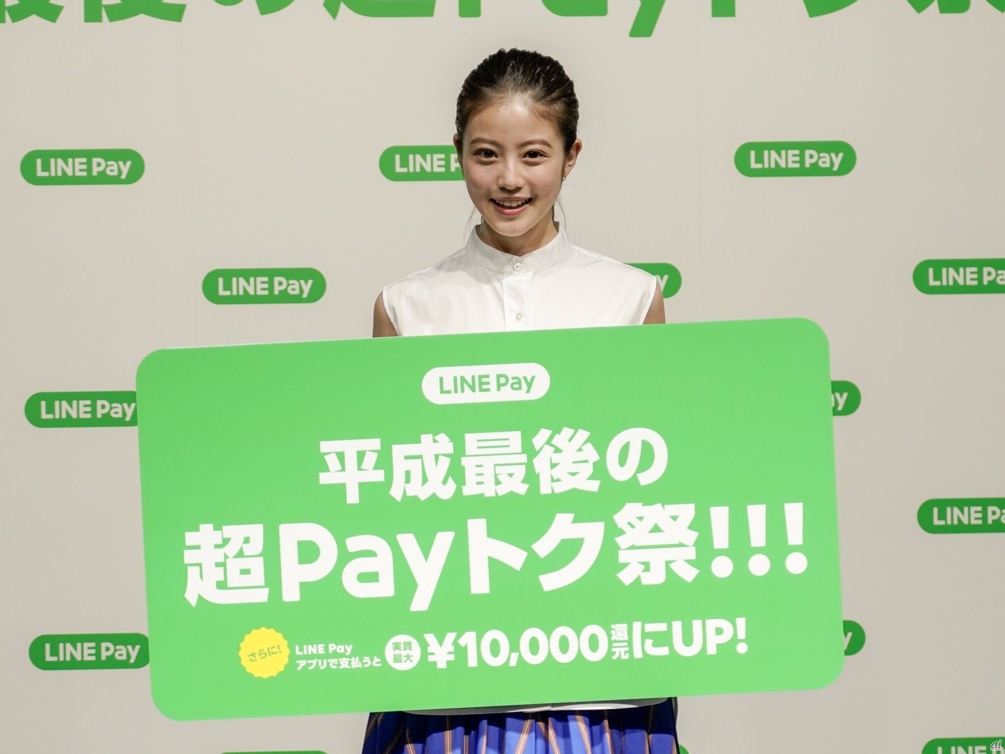 【決済】LINE Pay、平成最後の20%還元キャンペーン発表–専用アプリで最大1万円還元
