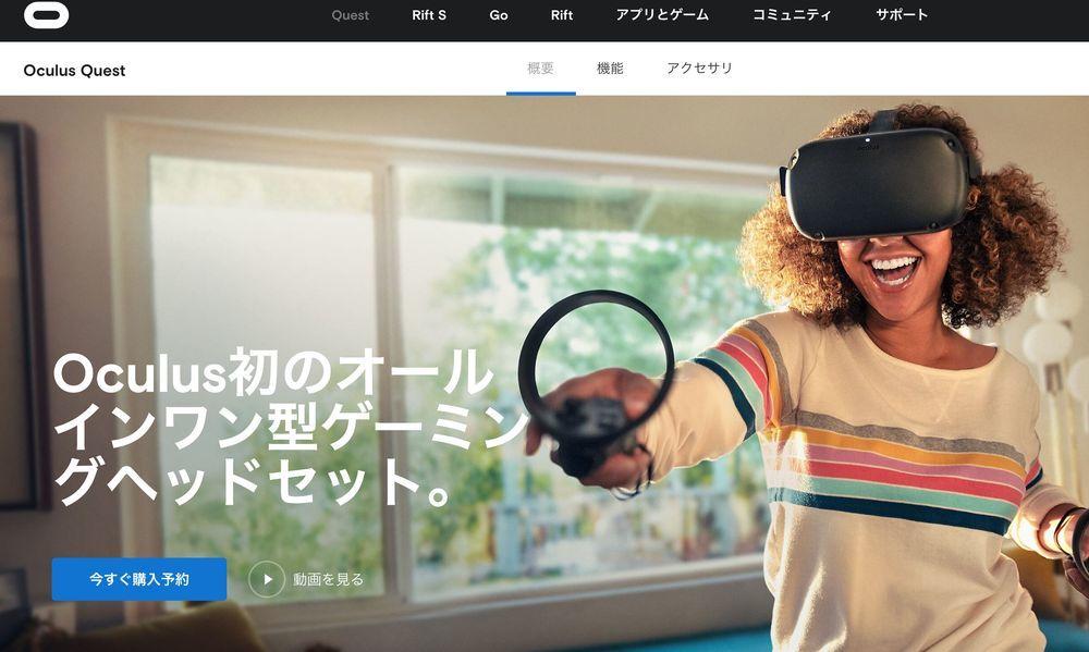 【製品】新型VRヘッドセット「Oculus Quest」が5月21日に日本発売–4万9800円から