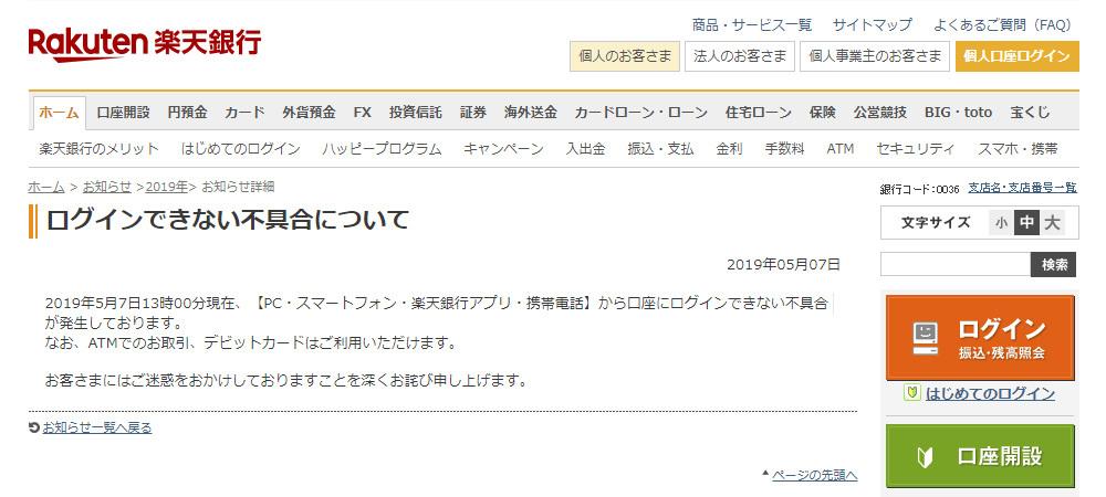 ゆうちょ ダイレクト アプリ