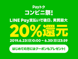 LINE Pay、最大20%還元する「Payトク」6月第2弾--今度はコンビニ5社が対象